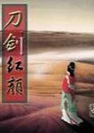 刀剑红颜小说下载