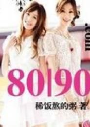 80|90小说下载