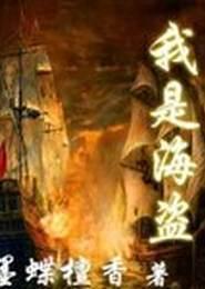我是大海盗小说下载