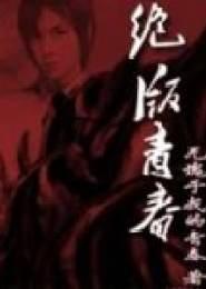 《绝版青春》小说下载