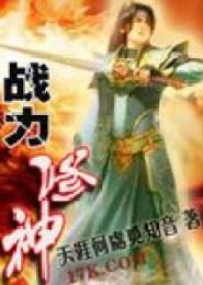 战力修神小说下载