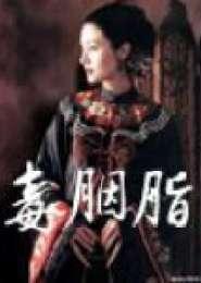 毒胭脂小说下载
