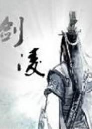 剑凌小说下载