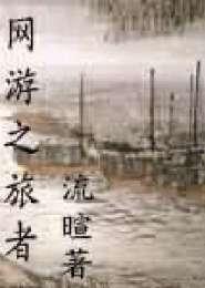 網游之旅者小說下載
