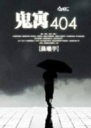 鬼寓404小说下载
