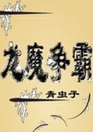 龙魔争霸小说下载
