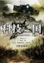 科技三国小说betway必威登录