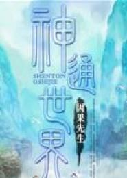 神通世界小说下载