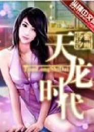 天龙时代小说下载