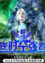超级逆时空强者小说下载