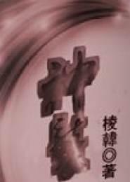 神袭小说下载