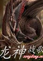 龙神战歌小说下载