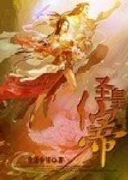 圣皇仙帝小说下载