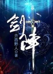 剑阵小说下载