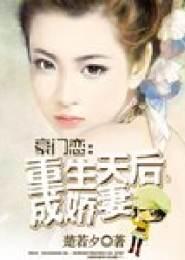 豪门恋:重生天后成娇妻电子书下载
