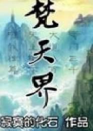 梵天界小说下载