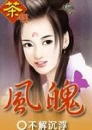 风魄电子书下载