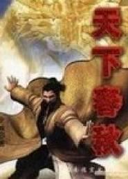 天下春秋电子书下载