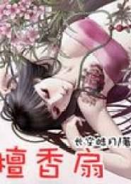 檀香扇小说下载