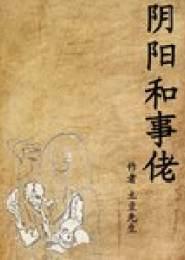阴阳和事佬小说下载