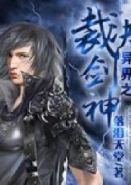 异界之裁决剑神小说下载
