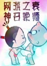 网游之衰神召唤师小说下载