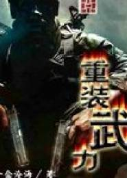重装武力小说下载