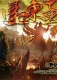 远东王电子书下载