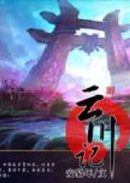 云川记小说下载