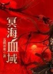 冥海血域小说下载