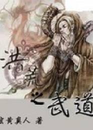 洪荒之武道电子书下载