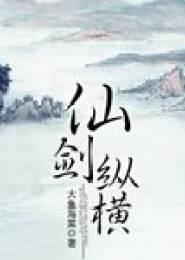 仙剑纵横小说下载