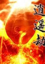 逍遥劫小说下载
