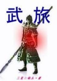 武旅小说下载