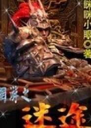 网游之迷途小说下载