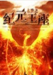 末世之纪元王座电子书下载