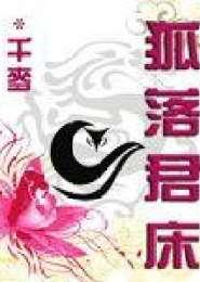 狐落君床小说下载