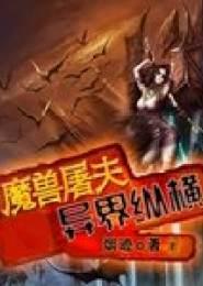 魔兽屠夫异界纵横小说下载