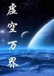 虚空万界小说下载