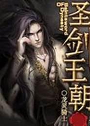 圣剑王朝电子书下载