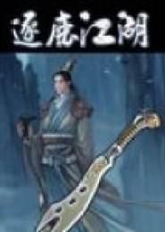 逐鹿江湖(空灵天下)小说下载