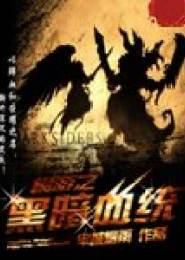 网游之黑暗血统小说下载