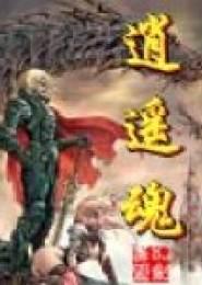 逍遥大陆之少年英雄电子书下载