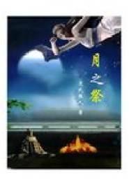 月之祭小说下载