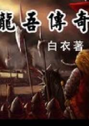 龙吾传奇小说下载