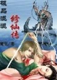 极品混混修仙传电子书下载