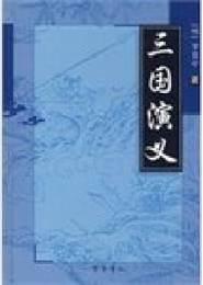 三国演义小说下载