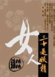 女人三十是妖精小说下载