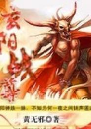 玄阳战尊小说下载