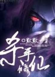 杀手修仙小说下载